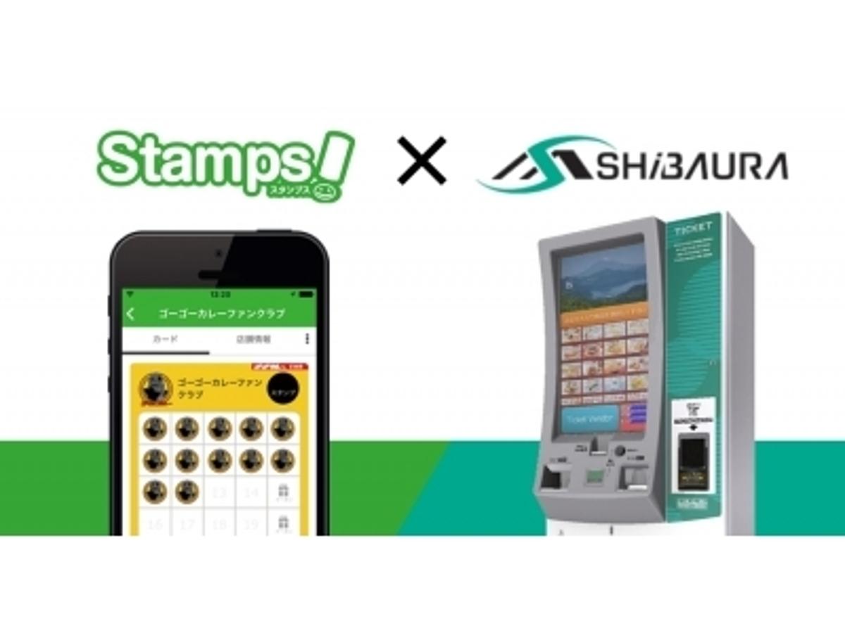 「芝浦自販機が集客サービス『スタンプス』と完全連動!CRMシステムを搭載した次世代IoT券売機を開発!」の見出し画像