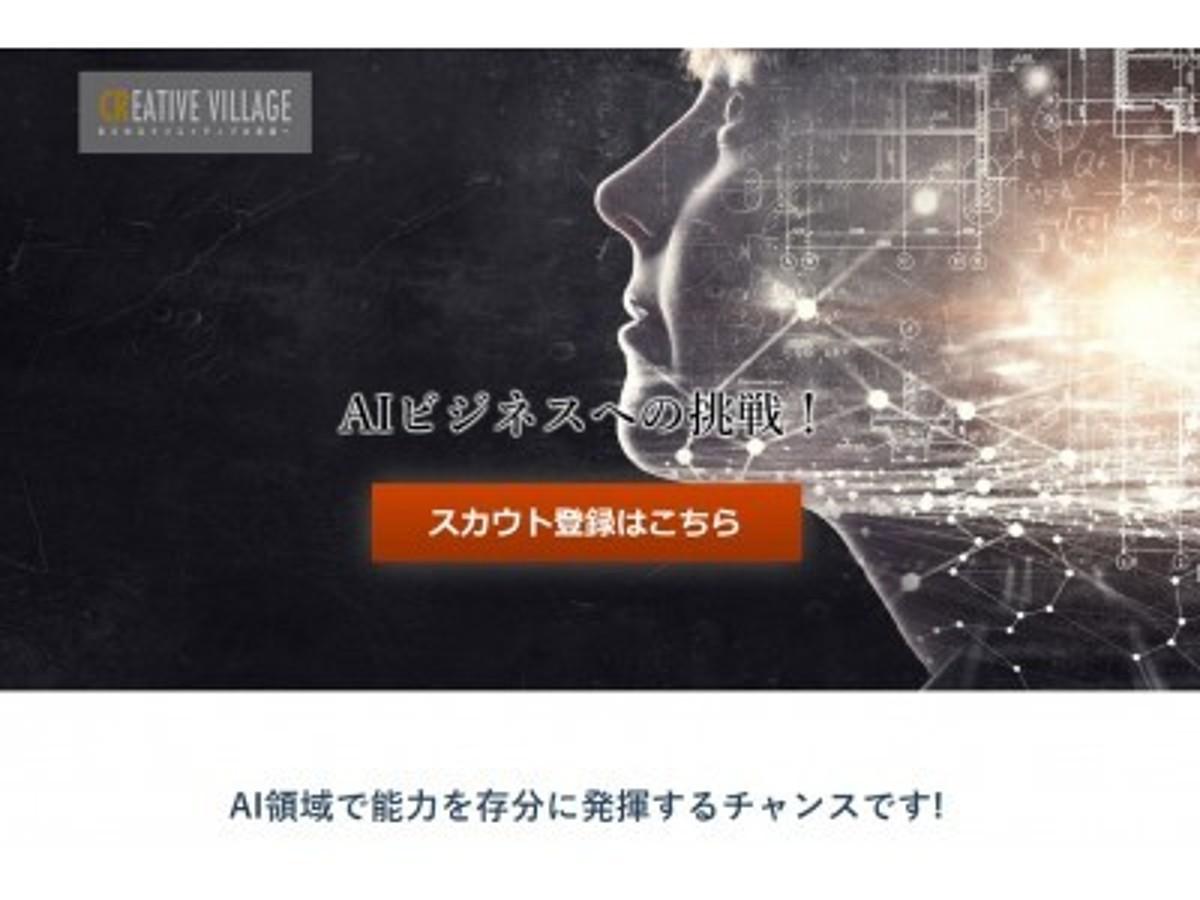 「人工知能(AI)領域を深耕 AIエンジニア専門でスカウト開始!!」の見出し画像