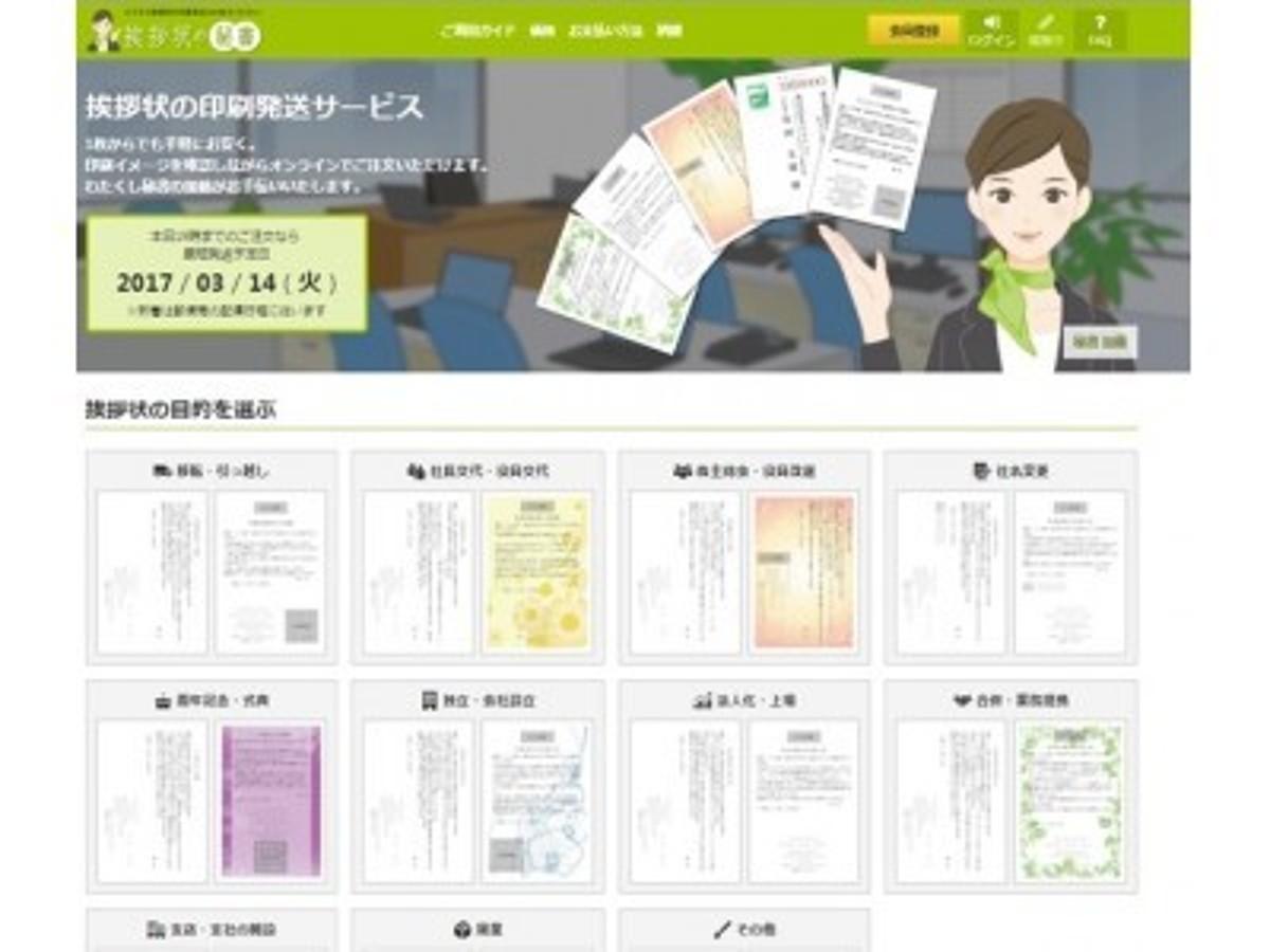 「ネクスウェイ、中小企業向けの挨拶状印刷発送をWEB秘書がサポートする『挨拶状の秘書』を提供開始」の見出し画像
