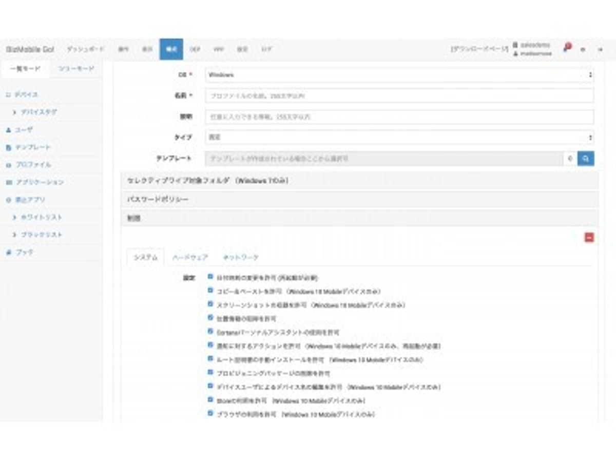 「BizMobile Go!がWindows10向けEMM機能を大幅に強化」の見出し画像