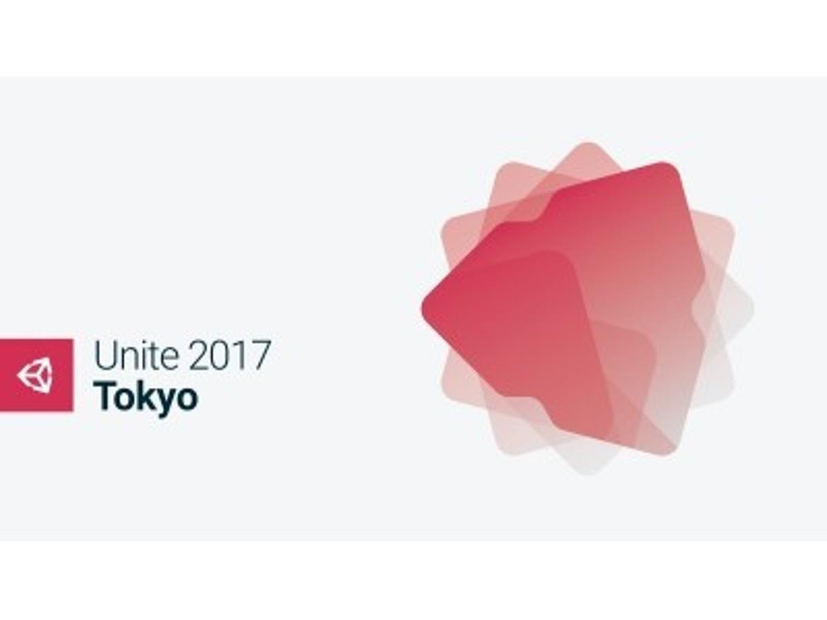 「国内最大のUnityカンファレンスイベント『Unite 2017 Tokyo』講演内容を一部公開」の見出し画像