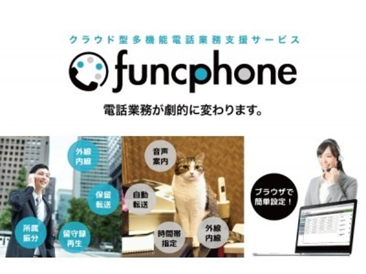 「有限会社ランカードコム(本社:長崎県長崎市 代表者:峰松浩樹)、クラウド型多機能電話業務支援サービス「funcphone(ファンクフォン)」と連携したスマホアプリを2017年3月30日にリリース!」の見出し画像