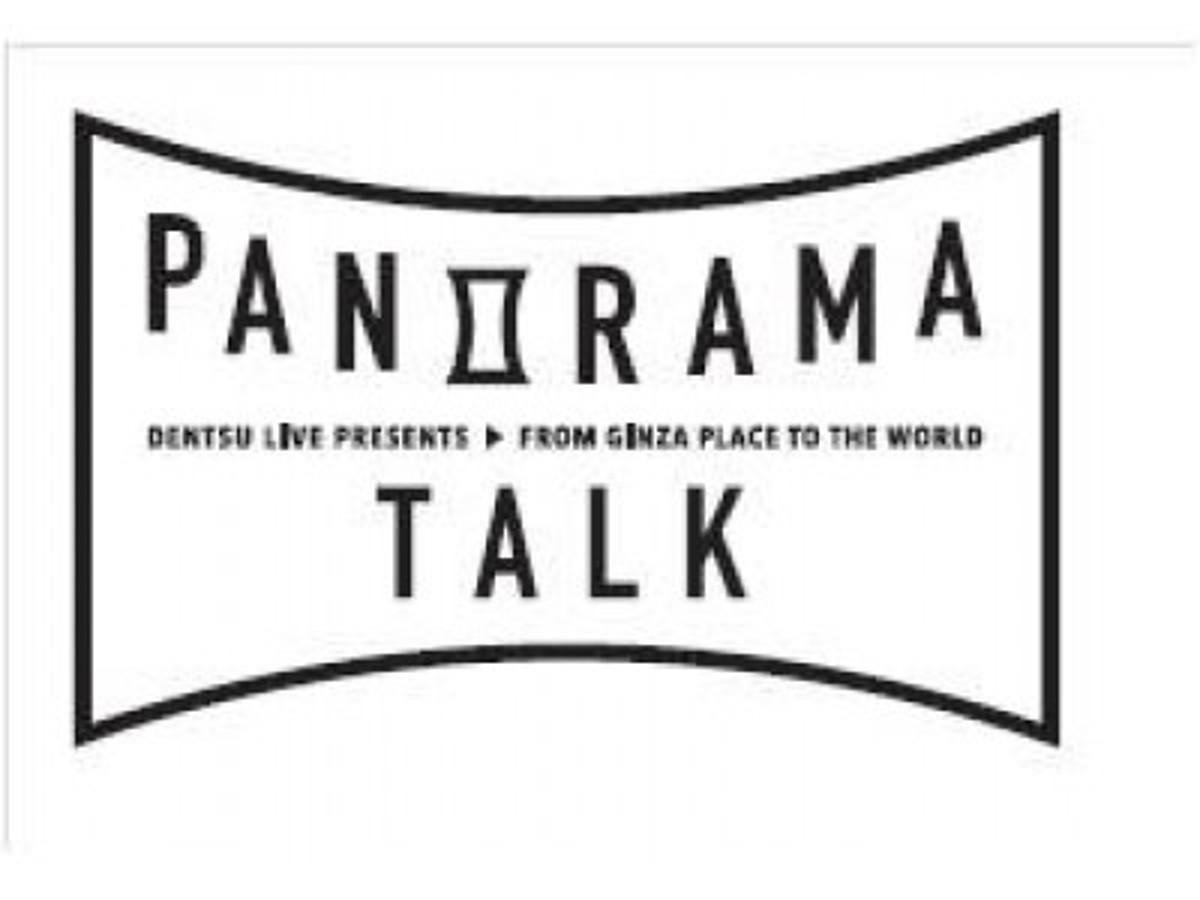 「GINZA PLACEから世界へ、「つくる人」をフィーチャーしたトークショー「パノラマトーク」開始のお知らせ初回は2017年4月6日(木)19時よりボーカロイド・オペラ上映と制作者によるトーク」の見出し画像