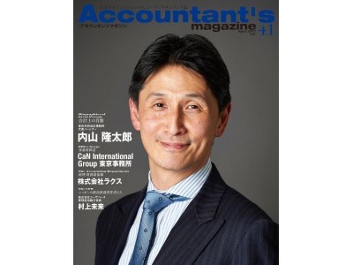「アナログ勝負+AI。ほかと融合して自らを輝かせる!東京共同会計事務所 代表パートナー 内山 隆太郎氏を特集<Accountant's magazine vol.41 発刊> 」の見出し画像