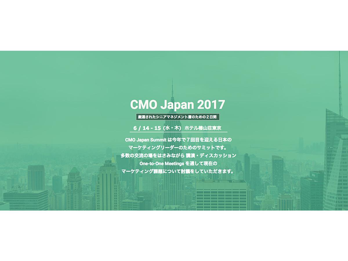 「【6/14,15】マーケターが抱える課題と向き合う2日間-CMO Japan2017開催-」の見出し画像