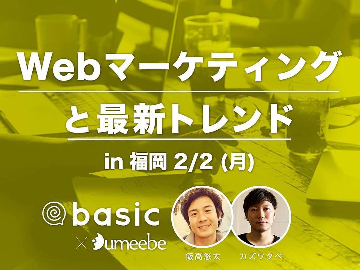 「[告知]2月2日(月)、福岡市にて「webマーケティングと最新トレンド」のイベントに登壇します。」の見出し画像