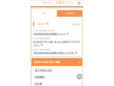 エムティーアイの『電子母子手帳』が北海道で初の本導入、江別市にて提供開始
