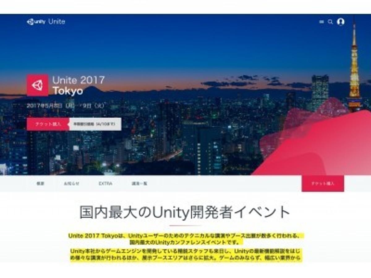 「日本国内のUnity開発者のカンファレンスイベント「Unite 2017 Tokyo」に弊社CTOが登壇 & 展示ブースエリアにてSYMMETRY alphaを出展」の見出し画像