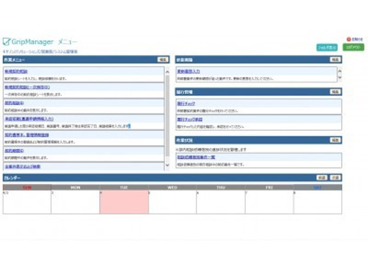 「法務戦略活動を支援する契約業務管理システム「GripManager(グリップマネージャー)」を販売開始」の見出し画像