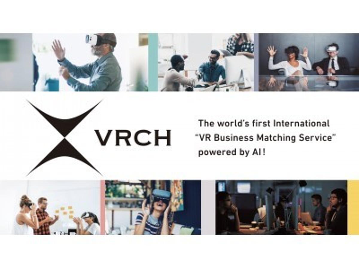 """「AIによるVR制作マッチングサービス""""VRCH""""(ヴァーチ)を発表」の見出し画像"""