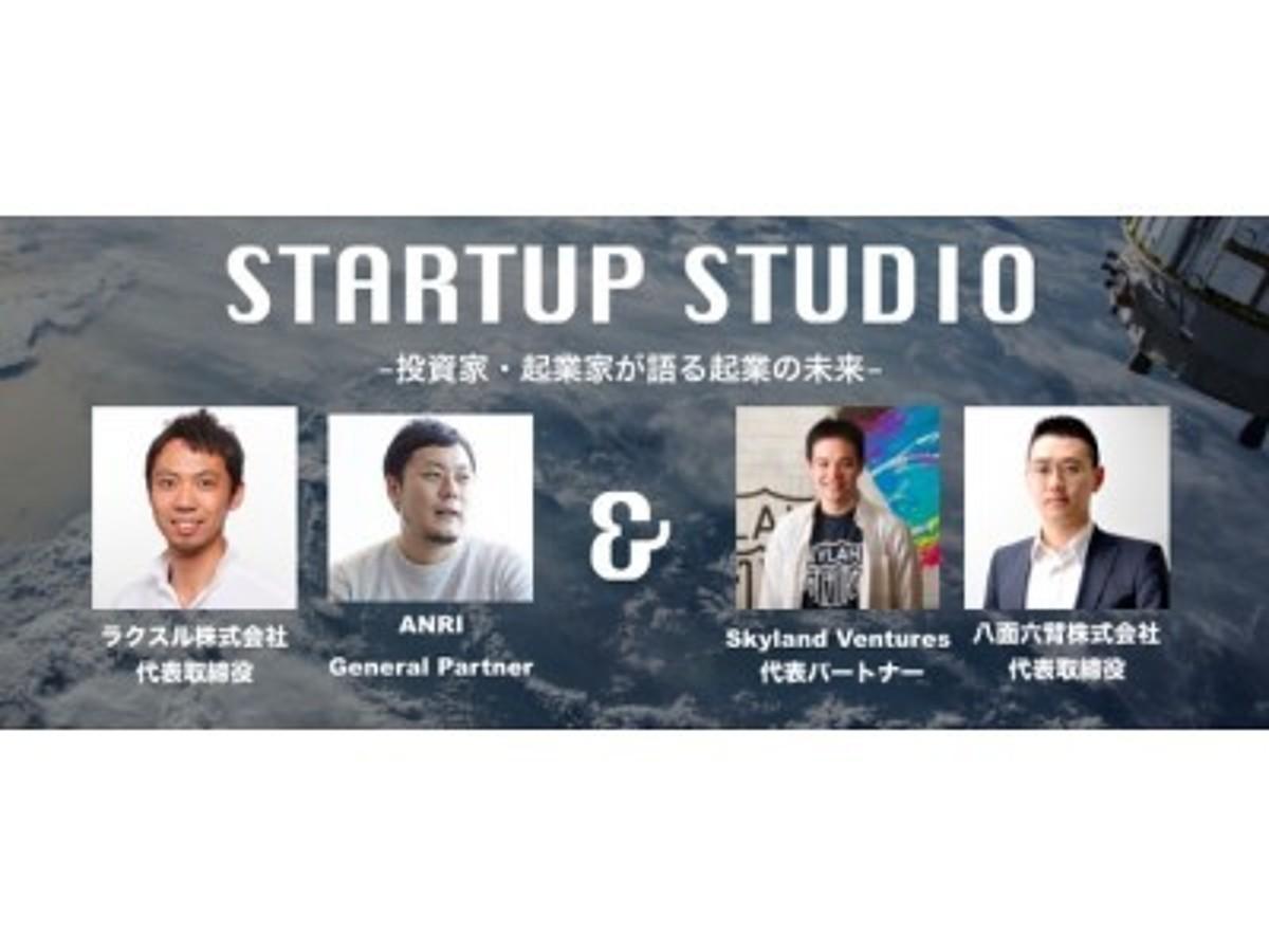 「4/27(木)19:30~開催、投資家・起業家が語る起業の未来をテーマにしたスタートアップイベントSTARTUP STUDIOに登壇」の見出し画像