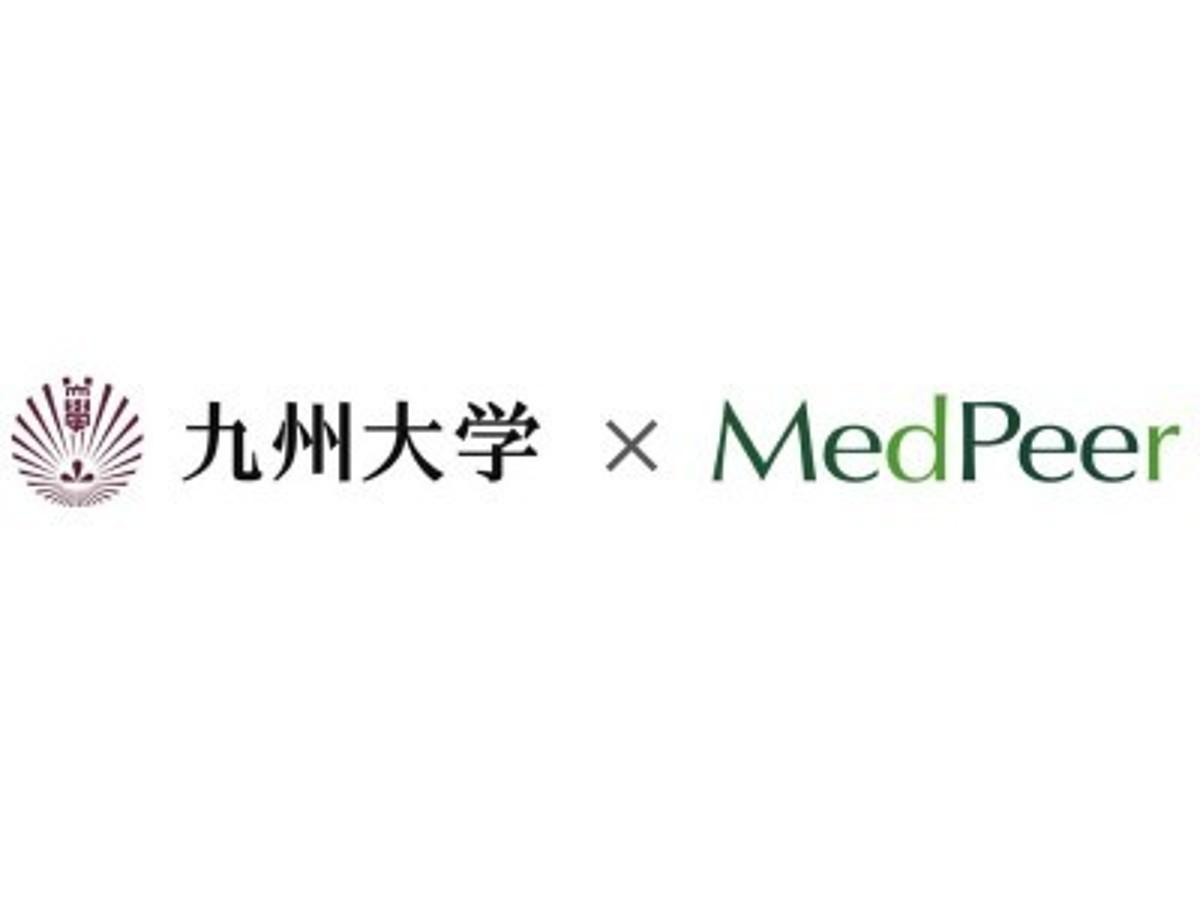 「九州大学病院と医師専用コミュニティサイト「MedPeer」、新型がん治療薬の副作用対応策をオンラインで全国の医師に共有」の見出し画像