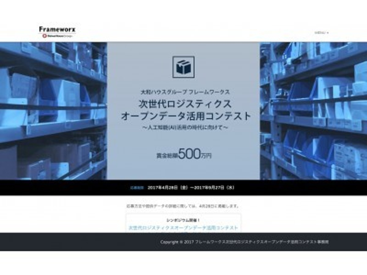 「株式会社Hacobuがフレームワークス「次世代ロジスティクス オープンデータ活用コンテスト」へ後援決定。MOVOスティックから取得した実走行データを提供」の見出し画像