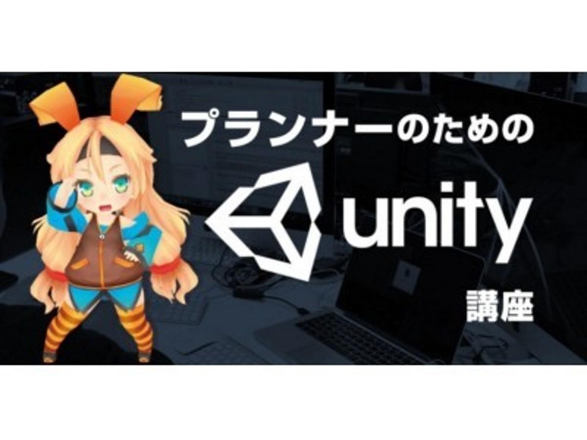 「Unityへの理解を深めてキャリアップにつなげよう!5/19(金)ゲームプランナーのためのUnity講座を開催」の見出し画像
