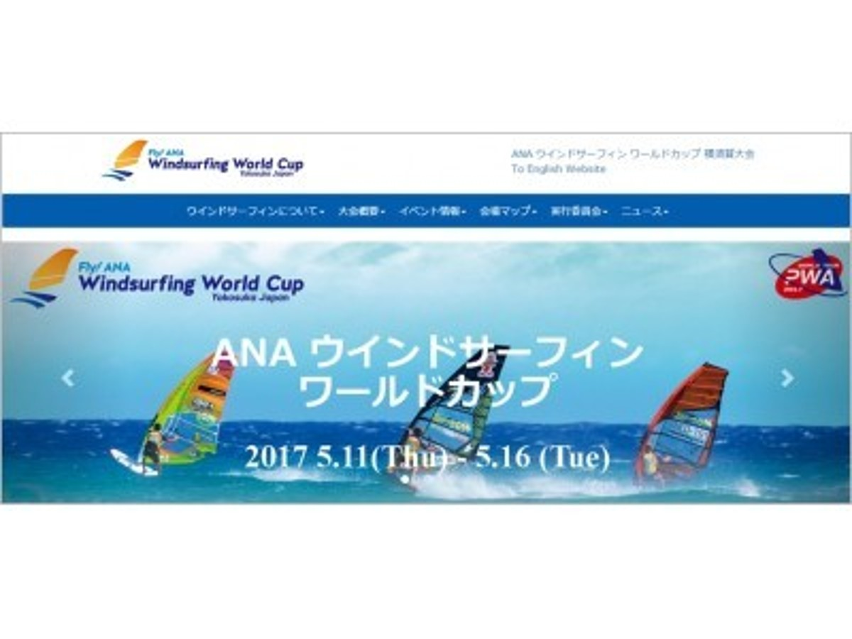 「ウインドサーフィン世界最高峰大会のVR体験に、「アイデアレンズK2」提供!24年ぶりの日本開催を応援!」の見出し画像