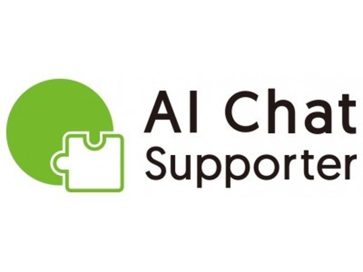 「【パートナー募集開始】AI(人工知能)とLINEを組み合わせた「AI Chat Supporter」の販売パートナーについて」の見出し画像