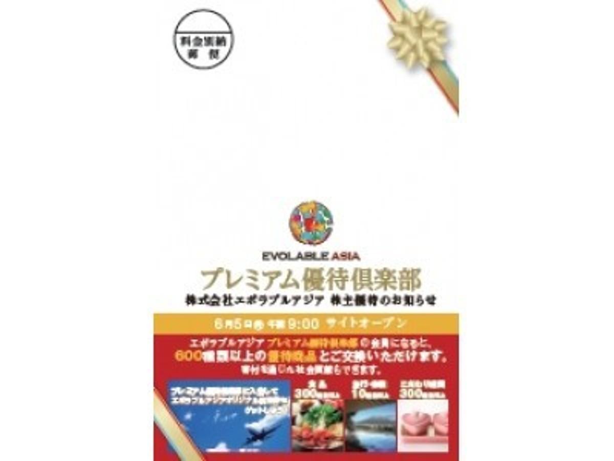 「株主優待サイトオープン6月5日(月)に決定」の見出し画像