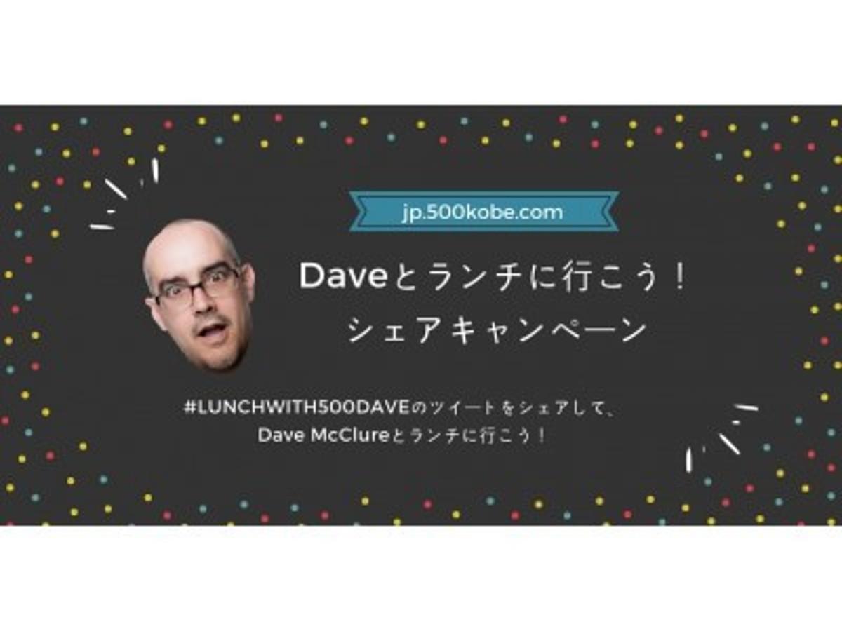 「シリコンバレー500 Startups 創業者でトップ投資家Dave McClureに個別ビジネス相談ができる「Daveとランチに行こう!シェアキャンペーン」を開催」の見出し画像