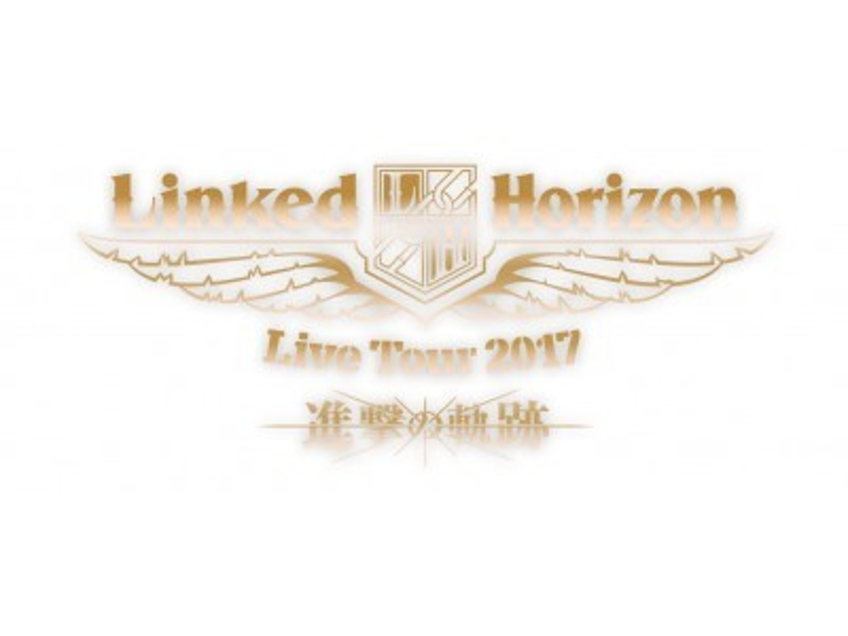 「Linked Horizon史上最大ツアー Linked Horizon Live Tour 2017 『進撃の軌跡』にてスマートフォンチケットを初導入!!」の見出し画像