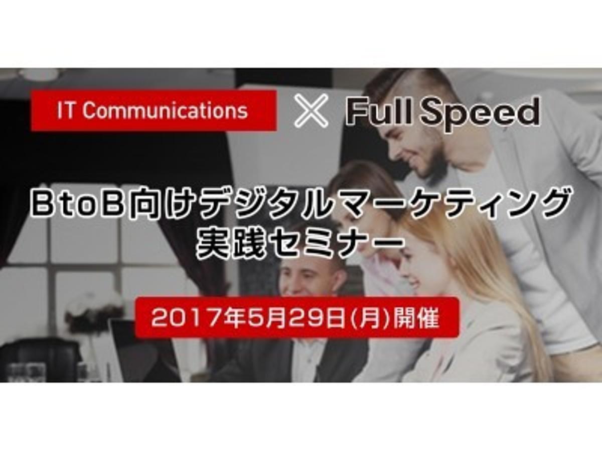 「【フルスピード × ITコミュニケーションズ 共催セミナー】BtoB向けデジタルマーケティング実践セミナー」の見出し画像