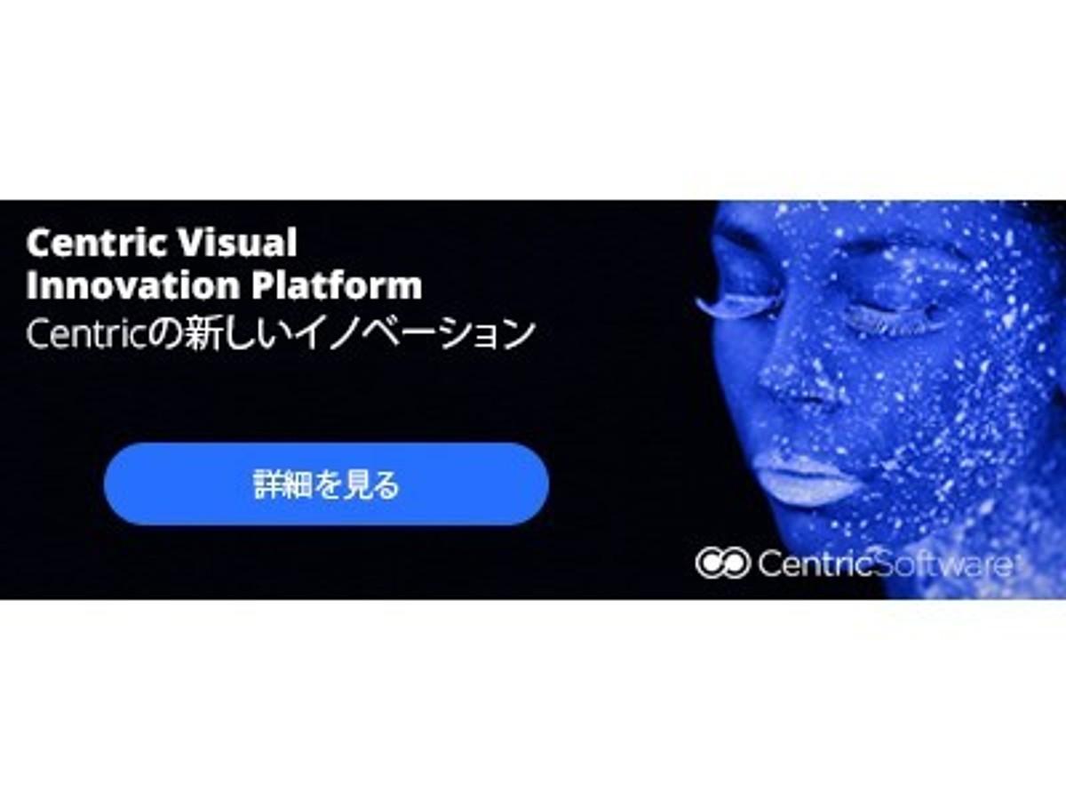 「Centricの新しいイノベーション:マルチデバイスに対応したCentric Visual Innovation Platformをリリース」の見出し画像
