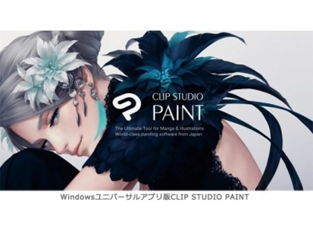 「CLIP STUDIO PAINT のWindows ユニバーサルアプリ版を提供 Surface Dial に対応し、新しいSurface ペンにも対応予定」の見出し画像