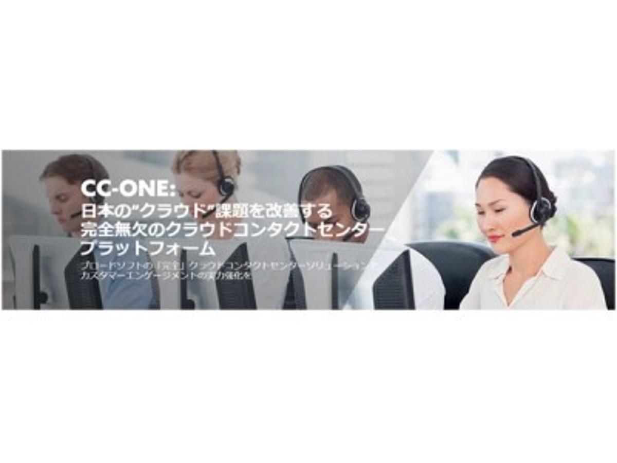 「ブロードソフトジャパン、統合型クラウドコンタクトセンター」の見出し画像