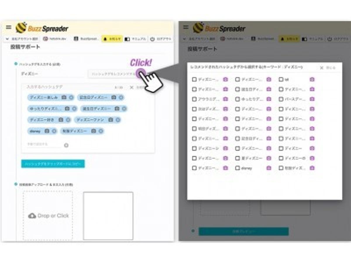 「ホットリンク、「BuzzSpreader(TM)」をリリース 効率的な拡散アクションの提案でInstagram運用を支援」の見出し画像