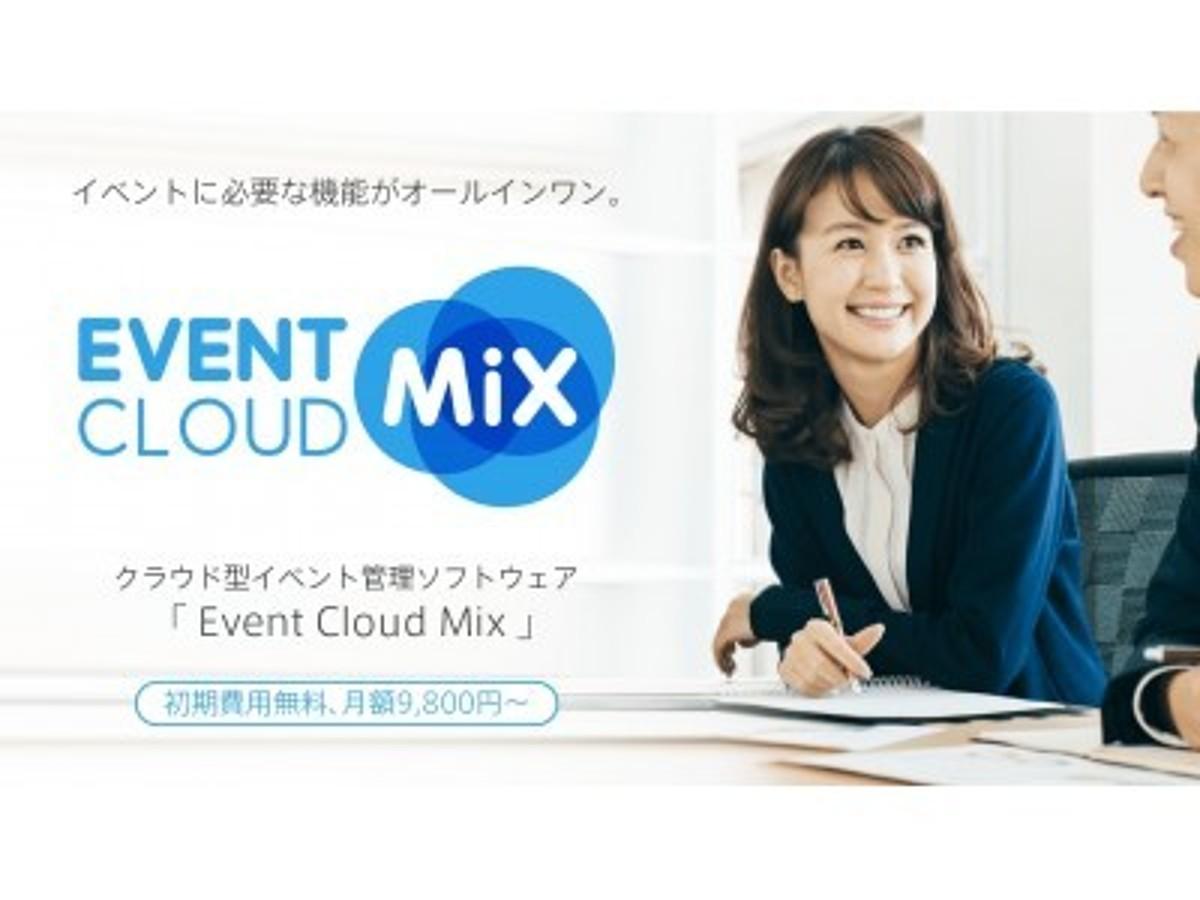 「クラウド型イベント管理システム「Event Cloud Mix」提供開始」の見出し画像