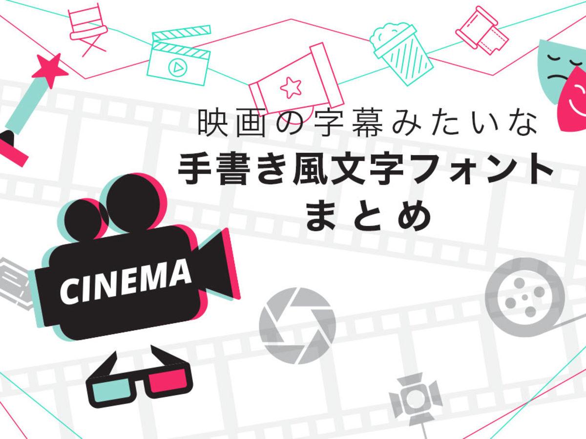「映画の字幕みたいな手書き風文字フォント8選|Adobe、しねきゃぷしょん、シネマフォントなど」の見出し画像