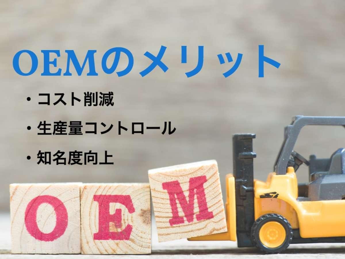 「OEM(オーイーエム)とは?意味やメリット・デメリット、活用事例を紹介」の見出し画像
