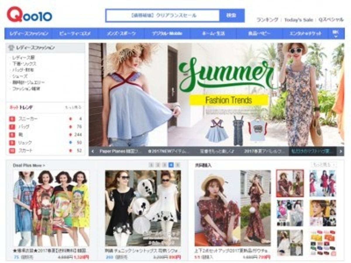 「Qoo10×繊研新聞 最前線 ファッションブランドEC攻略・解説セミナー7月19日(水)大阪」の見出し画像