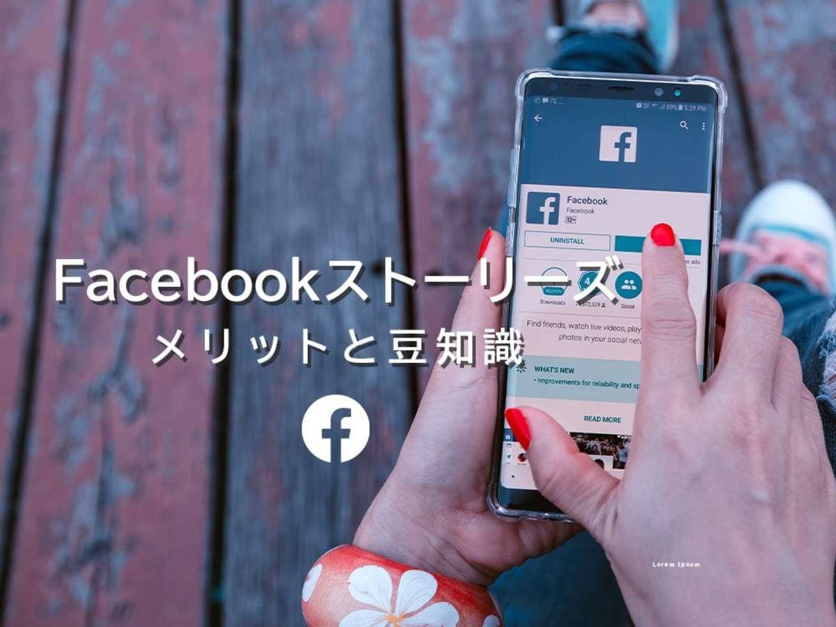 「Facebook(フェイスブック)ストーリーズとは?利用するメリットと5つの便利機能」の見出し画像