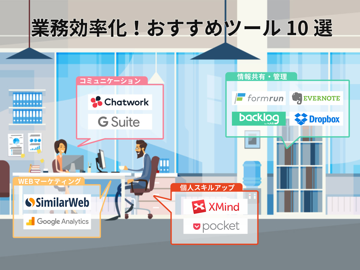 【保存版】Web担当者の業務を効率化するために必要なツール10選