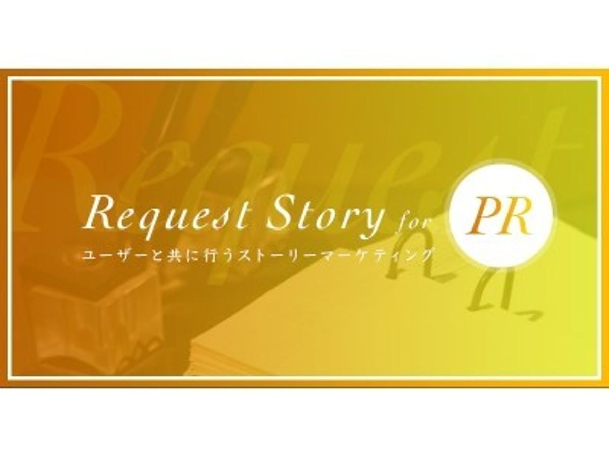 「ユーザーと一緒にストーリーを紡ぐ「リクエストストーリー」のサービス提供開始」の見出し画像