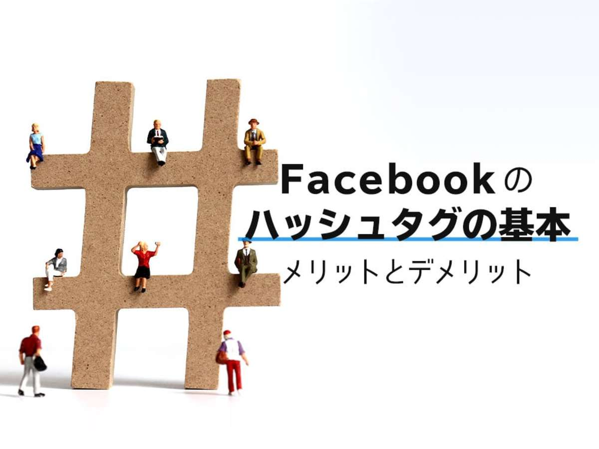 「Facebook(フェイスブック)のハッシュタグ(#)の付け方の基本とは?知っておきたいメリット・デメリット」の見出し画像