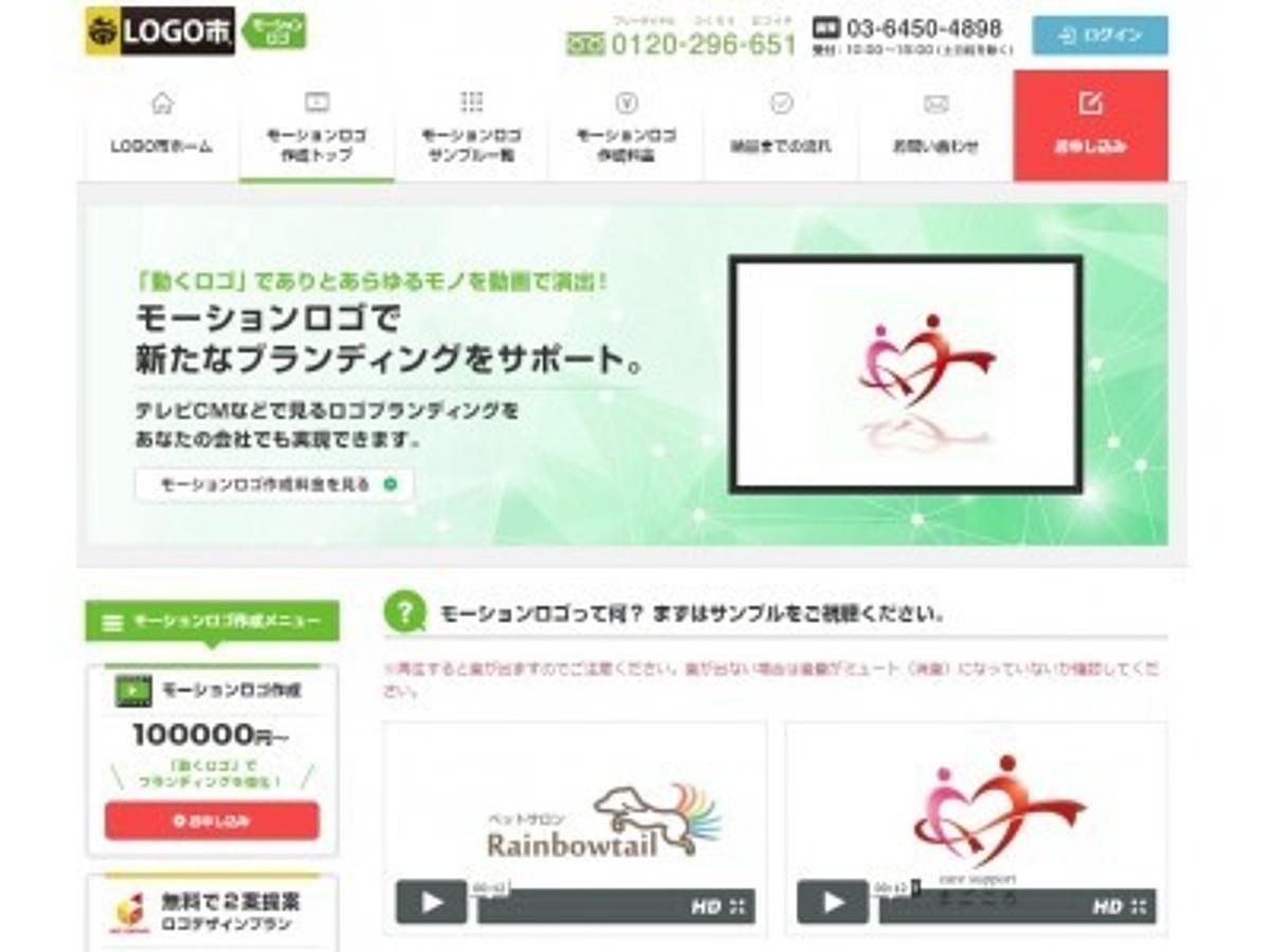 「日本最大のロゴマーク販売サイト『LOGO市』がWEBプロモーションやサイネージに必須のモーションロゴ(動くロゴ)を制作するサービスを開始致しました」の見出し画像