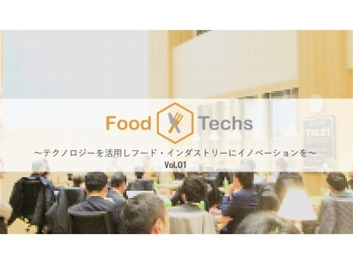 「食のオープンイノベーション!飲食×テクノロジー 「Food × Techs」Vol.01 開催のお知らせ」の見出し画像