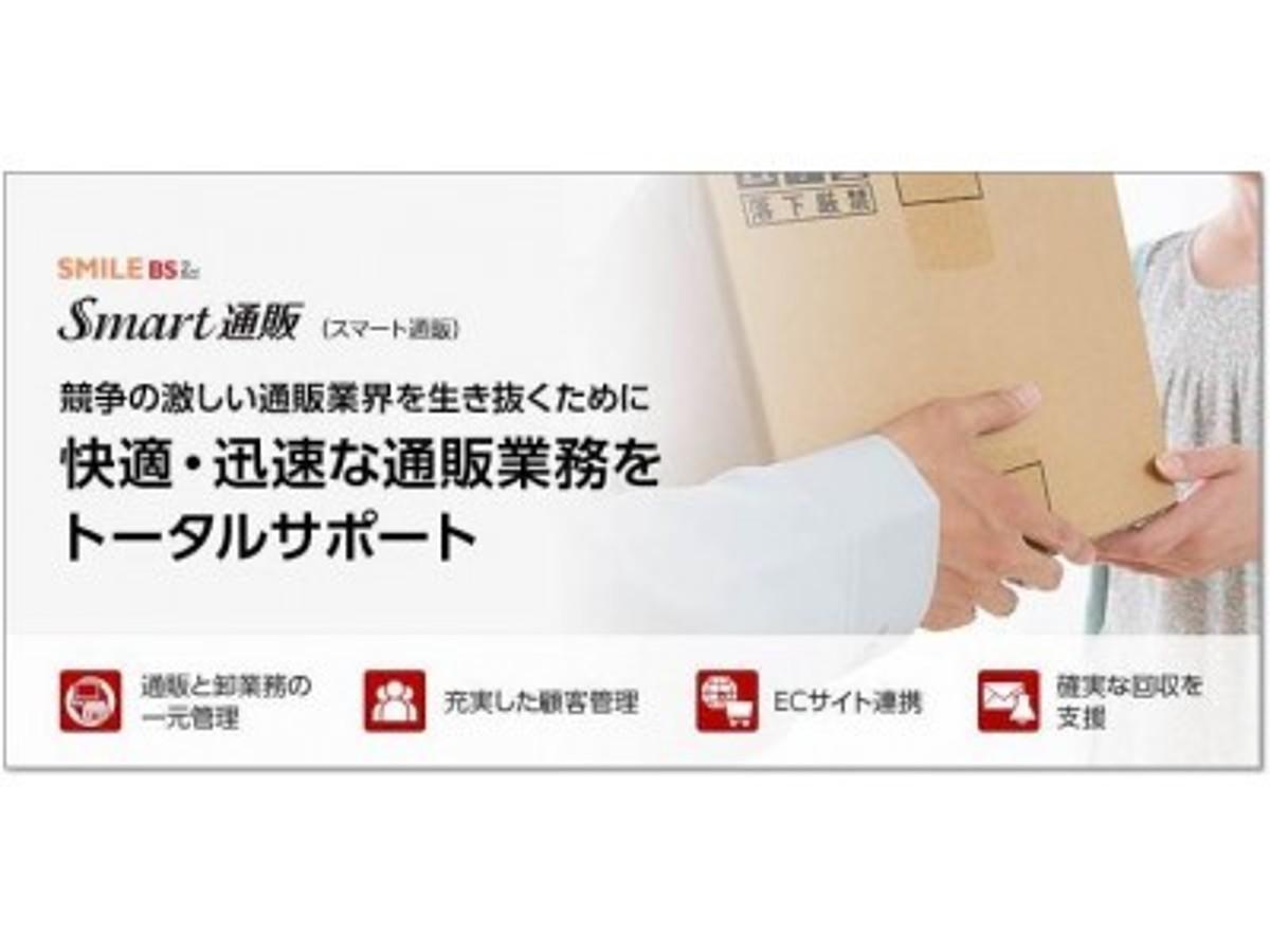 「通販業の業務効率化・通販業務をサポート!「Smart通販」オンラインセミナー開催」の見出し画像