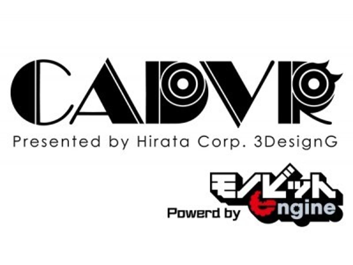 「モノビットエンジンを、平田機工が複数人参加型 CAD・VR システムに採用! 産業分野での VR ソリューションなど、BtoB 分野も視野に展開!!」の見出し画像