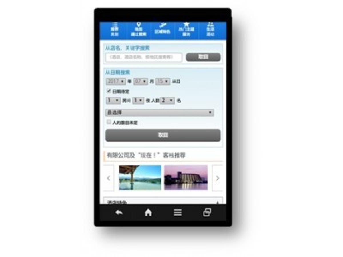 「「福利厚生倶楽部」会員専用サイト多言語対応スタート」の見出し画像
