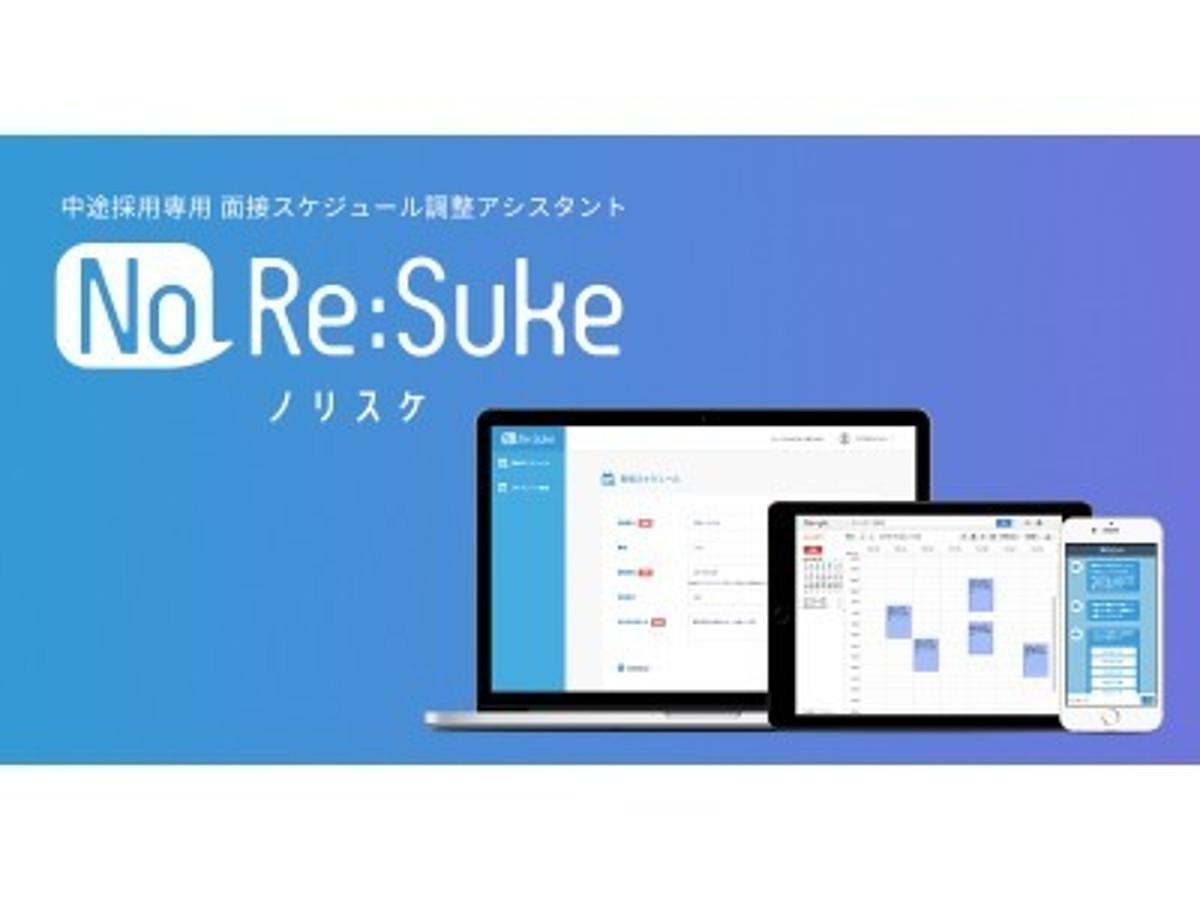 「中途採用のスケジュール調整コストを大幅削減!話題のチャットボットを利用した面接スケジュール調整アシスタント「No Re:suke(ノリスケ)for リクルート」β版をリリース!」の見出し画像