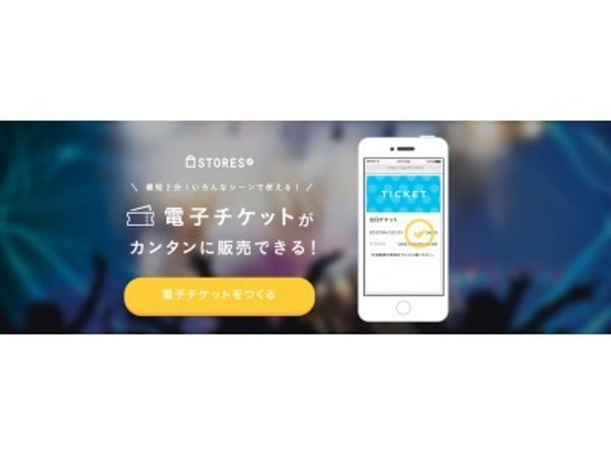「STORES.jpより、紙チケット・専用アプリ不要の「電子チケット」発券機能をリリース」の見出し画像