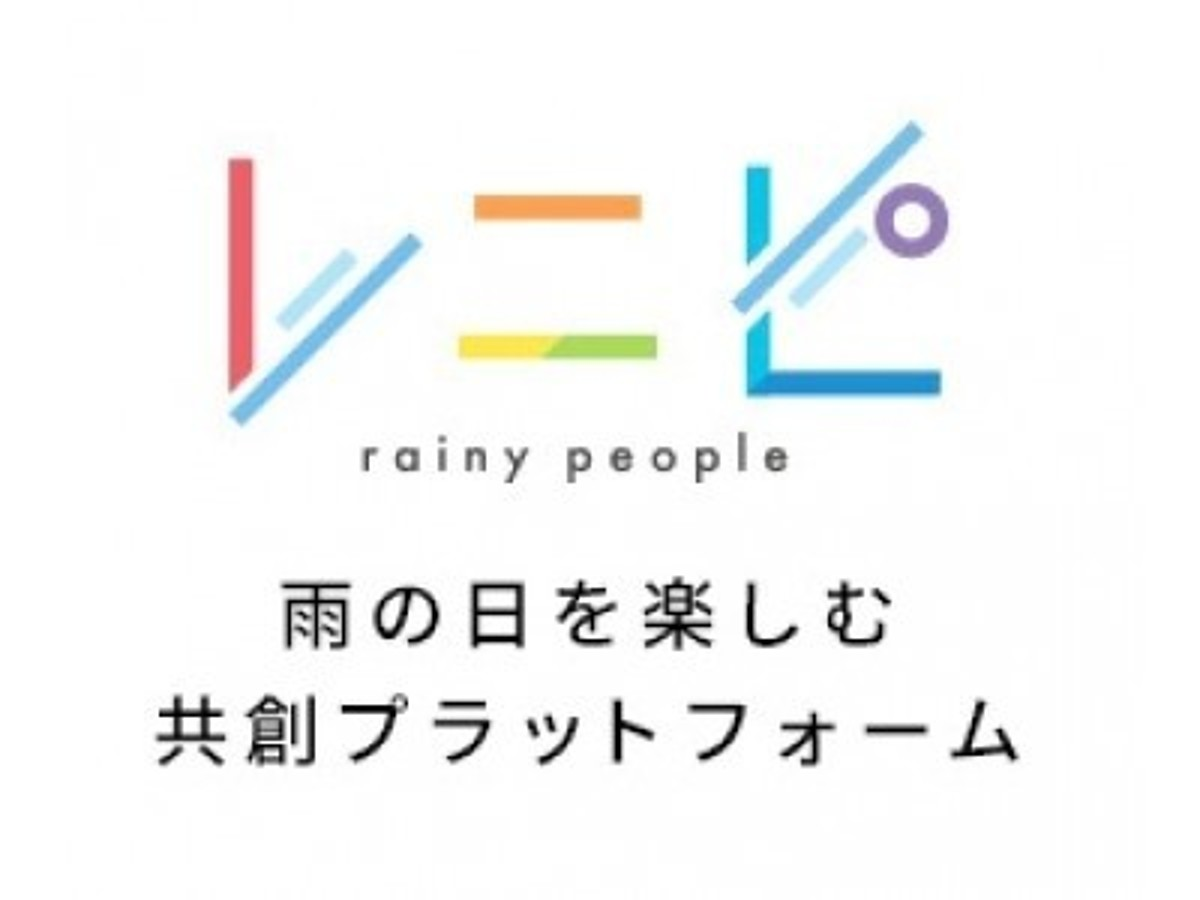 「経営企画・新規事業担当・マーケッター必見!雨の日をビジネスチャンス変えるパートナー募集!」の見出し画像