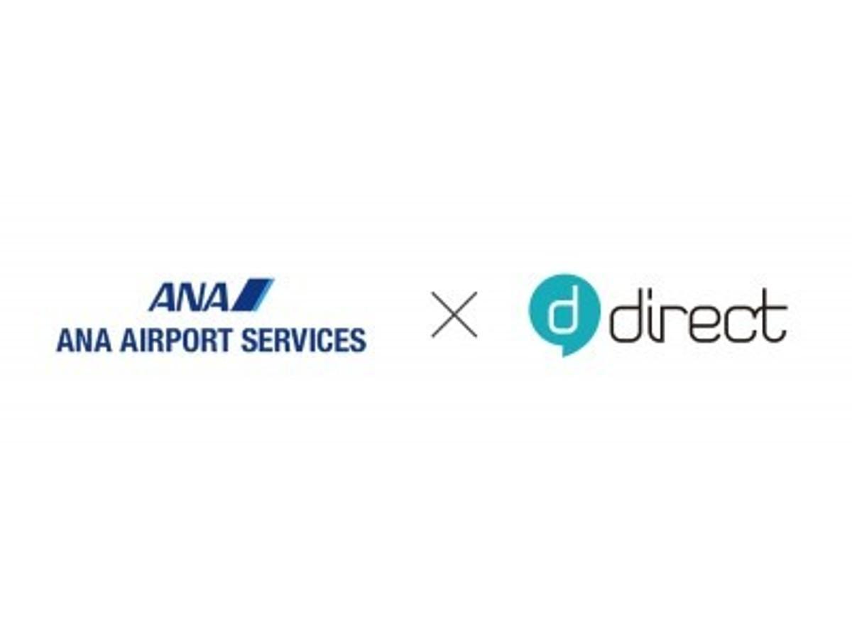 「ANAエアポートサービス株式会社 ビジネスチャット「direct」を導入」の見出し画像