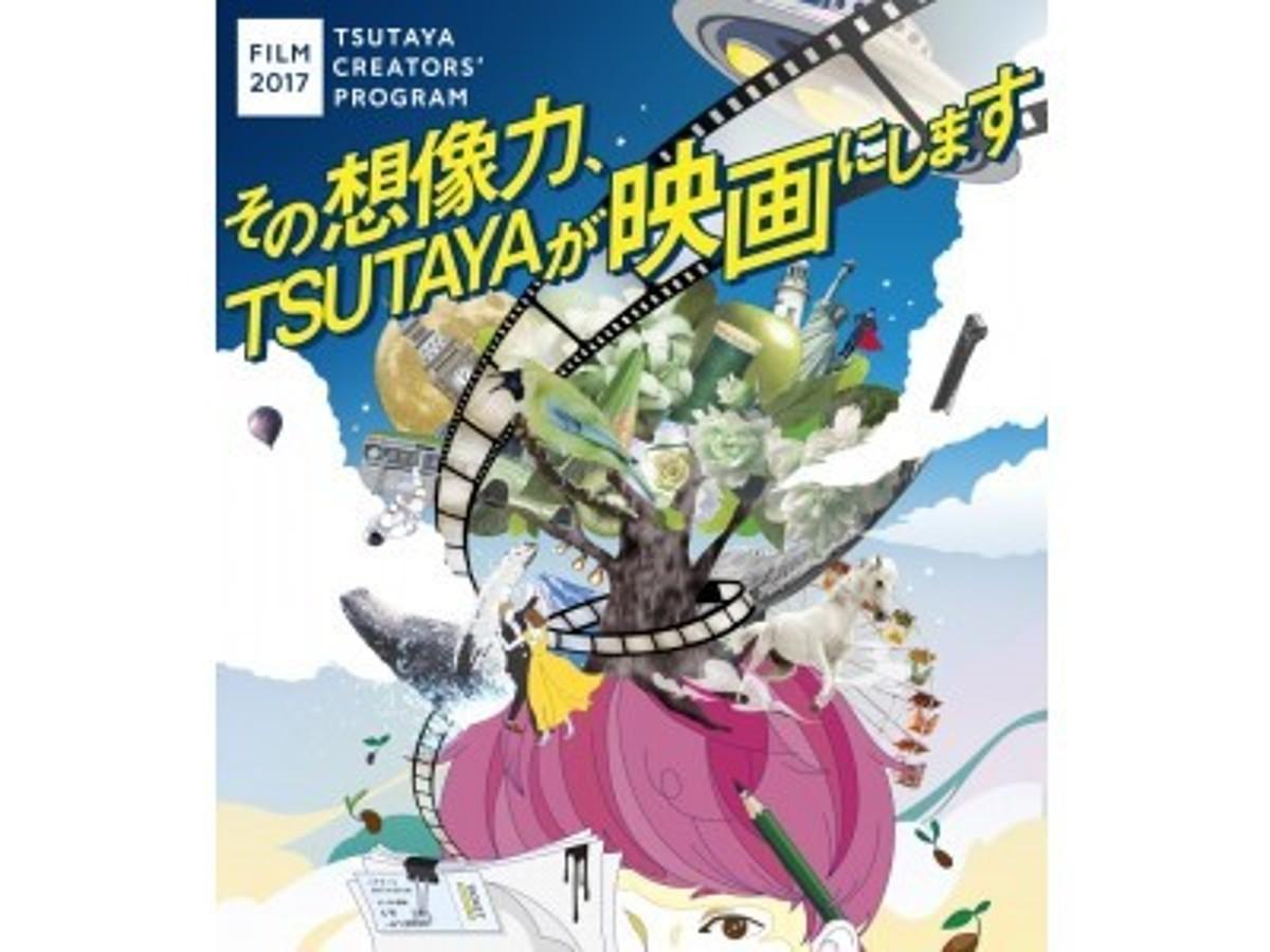 「映像業界のプロから、映画ファンの大学生まで、熱い企画が集結「TSUTAYA CREATORS' PROGRAM  FILM 2017」1次審査結果発表!」の見出し画像