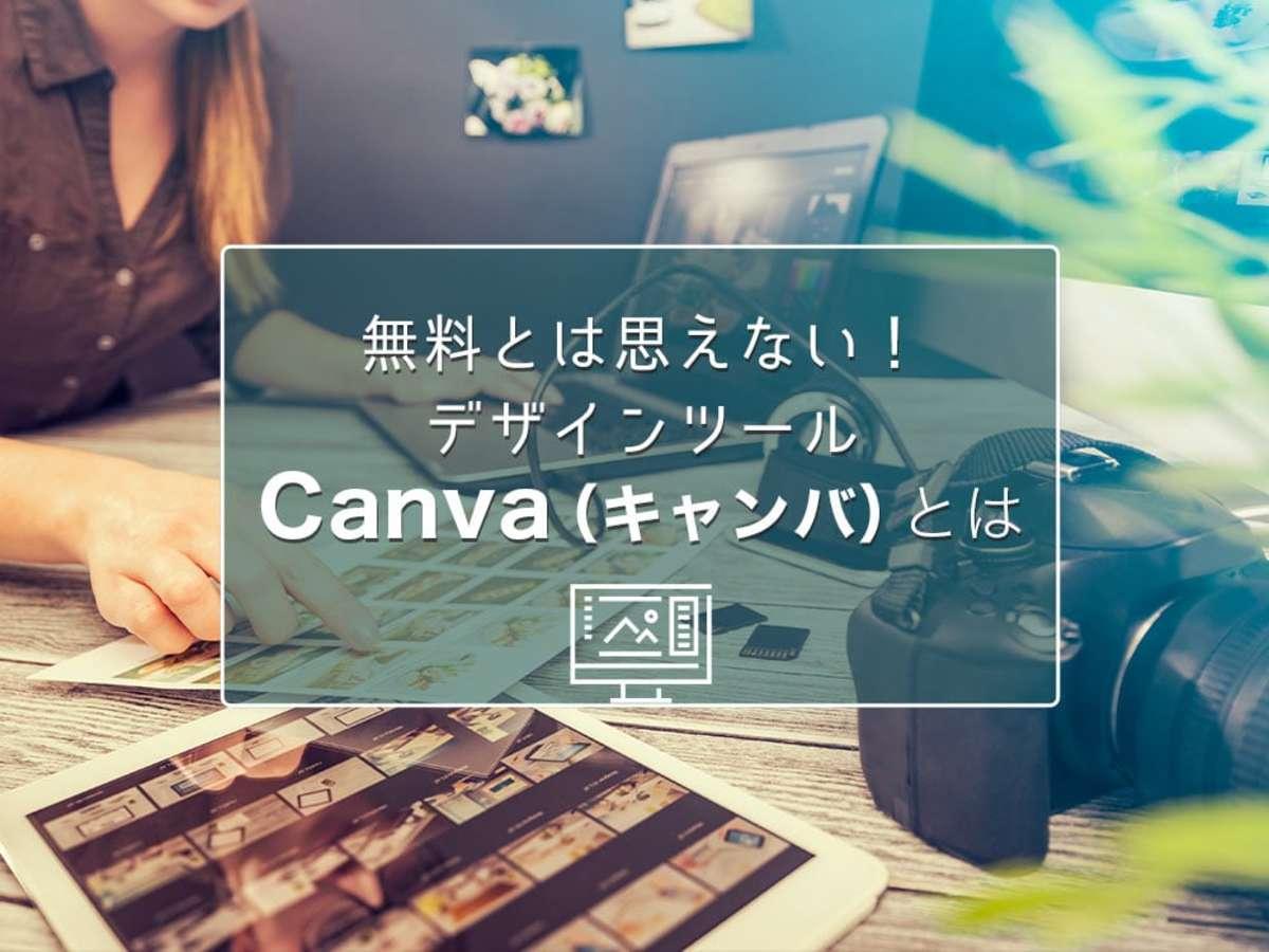 「Canva(キャンバ)とは?無料でもプロ並みな画像編集ができるデザインツールの使い方」の見出し画像