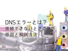 「DNSエラー?DNSサーバーに問題がある?接続できないときの原因と解決方法」の見出し画像