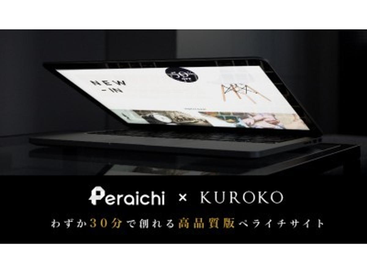 「「KUROKO(TM)×ペライチ」連携により、高品質な会社紹介資料とコーポレートサイトを短納期かつ低価格で制作できるクラウドサービスを提供開始」の見出し画像