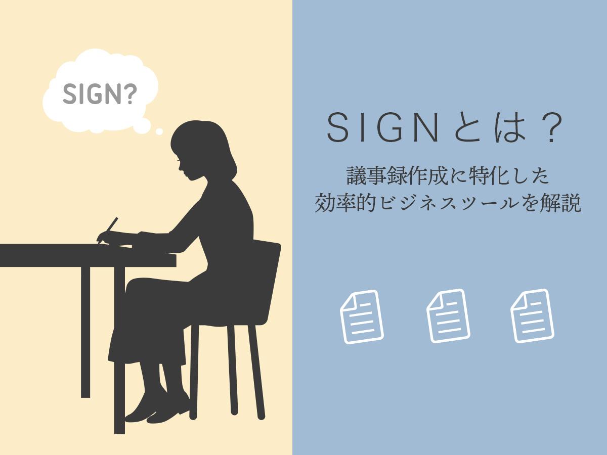 GIJI(旧SIGN)とは?議事録作成に特化した効率的ビジネスツールを解説